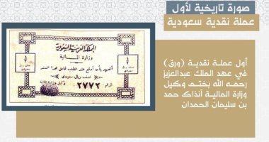 صورة نادرة لأول عملة نقدية سعودية ورقية فى عهد الملك عبد العزيز
