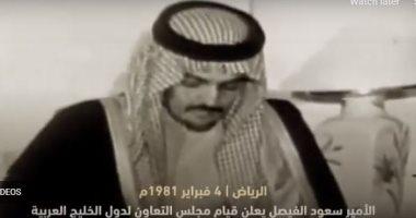 فيديو نادر من 38 سنة.. سعود الفيصل يعلن قيام مجلس التعاون الخليجى عام 1981