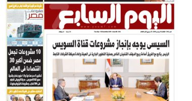 """السيسى يوجه بإنجاز مشروعات قناة السويس.. غدا بـ""""اليوم السابع"""""""