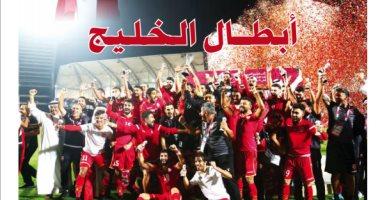 """""""أبطال الخليج"""".. صحف البحرين تحتفل ببطل خليجي 24"""