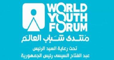 """""""منتدى شباب العالم"""" اهتمام دولى بتواصل مصر مع شباب الكون كل عام"""