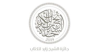 إعلان أسماء الفائزين بجائزة الشيخ زايد للكتاب فى غياب المصريين