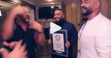 شاهد.. تامر حسني يحتفل مع فريق عمله بعد دخوله موسوعة جينيس