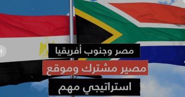 """فيديوجراف.. """"مصر وجنوب أفريقيا"""" مصير مشترك وموقع استراتيجى مهم"""