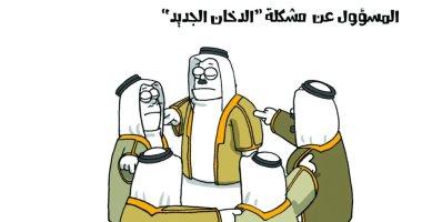 كاريكاتير صحيفة سعودية.. البحث عن المسئول عن مشكلة الدخان الجديد