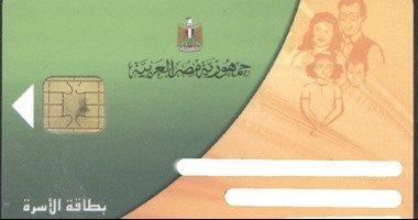 قارئ يشكو من حذف بطاقتة التموينية بدون أسباب قانونية