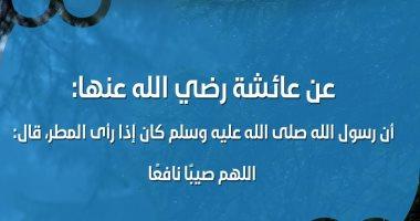 دعاء المطر .. دار الإفتاء تنشر ما قاله رسول الله عند رؤية الأمطار