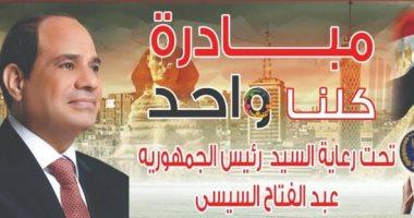 إقبال كبير على منافذ كلنا واحد فى القاهرة والمحافظات.. صور