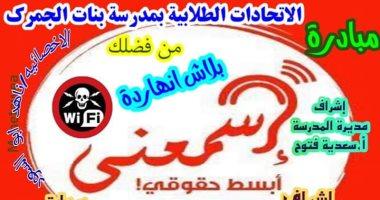 مدرسة بدمياط تطلق مبادرة لغلق الإنترنت يوم الجمعة للم شمل الأسرة