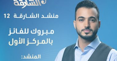 المنشد محمد طارق: أهل قريتى احتفلوا بفوزى فى مسابقة الشارقة احتفالا عظيما
