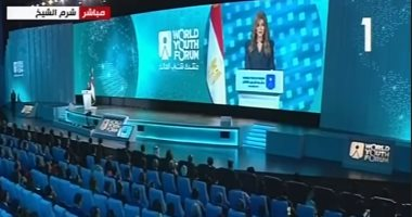 بدء جلسات منتدى شباب العالم بشرم الشيخ بحضور الرئيس السيسى