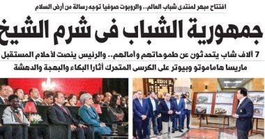 اليوم السابع: جمهورية الشباب فى شرم الشيخ