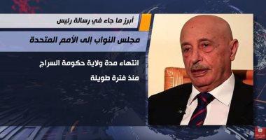 """رئيس النواب الليبى يطالب الأمم المتحدة بعدم الاعتراف باتفاقية """"السراج وتركيا"""""""