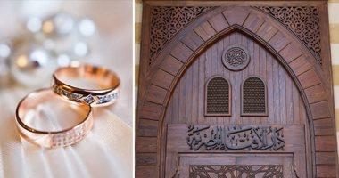 دار الإفتاء تفتح باب الاشتراك فى دورة تأهيل المقبلين على الزواج بـ 80 جنيها للفرد