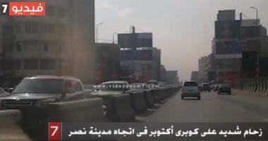 فيديو.. زحام شديد على كوبرى أكتوبر فى اتجاه مدينة نصر