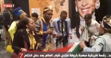 فيديو.. رقصة إفريقية مبهجة فى أروقة منتدى شباب العالم بعد حفل الختام