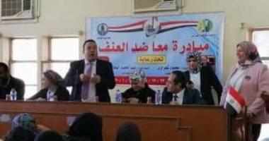 ندوة لمناهضة العنف ضد المرأة فى مجلس مدينة بنها