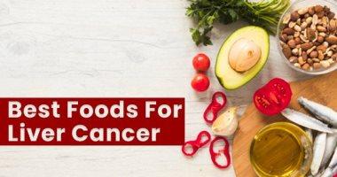 الأغذية الصحية تساعد المرضى فى الشفاء.. 6 أطعمة تساعد مرضى سرطان الكبد