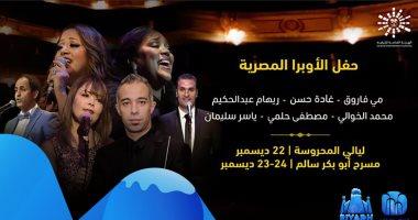 ريهام عبد الحكيم ومي فاروق أبرز نجوم الأوبرا في حفل اليوم بموسم الرياض
