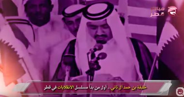 شاهد.. مباشر قطر تكشف كيف تم تأسيس مبدأ الغدر والانقلابات فى الدوحة