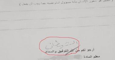 إحالة معلم سعودى للتحقيق لإساءته للذات الإلهية وتورطه فى وقائع سب وقذف