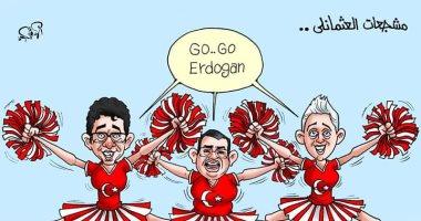 كاريكاتير.. إعلاميو الإخوان تحولوا إلى مشجعات للعثمانلى أردوغان