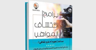 """""""برامج اكتشاف المواهب"""" كتاب جديد عن """"ملتقى المعرفة"""" فى معرض الكتاب"""