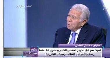 تفاصيل رسالة مفاجئة من مرتضى منصور لـ حسن حمدى على الهواء.. فيديو