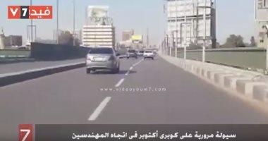 مرور القاهرة يغلق بعد منتصف الليل منزل كوبرى أكتوبر من شارع سرايا الجزيرة