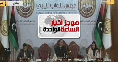 موجز أخبار الساعة 1 ظهرا .. البرلمان الليبى يوافق على مشروع قانون لإلغاء اتفاقية ترسيم الحدود مع تركيا