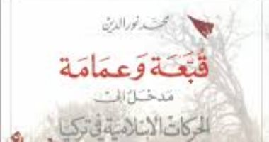 """قرأت لك.. """"قبة وعمامة"""" كتاب يؤكد الحركات الإسلامية ضيعت تركيا"""