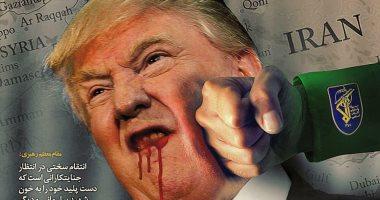هاكرز إيرانيون يخترقون موقع تابع للحكومة الأمريكية ردا على مقتل قاسم سليمانى