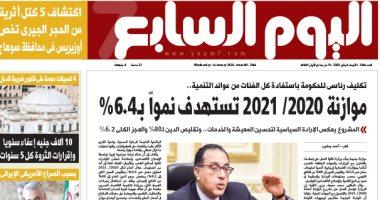 """""""اليوم السابع"""": موازنة 2020/2021 تستهدف نموًا بـ6.4% بتكليف رئاسى"""