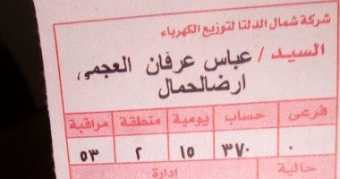 مفيش فواتير ولا قراءة عداد.. قارئ يشكو عدم محاسبته على الكهرباء المستهلكة بمنزله