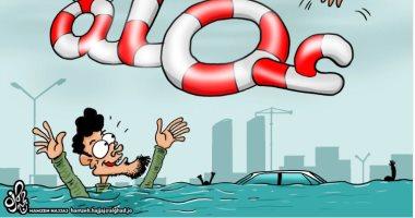 كاريكاتير صحيفة أردنية.. الأمطار الغزيرة تغرق عمان فى شبر ميه