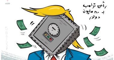 كاريكاتير صحيفة كويتية.. يسخر 80 مليون دولار مكافأة إيران مقابل رأس ترامب