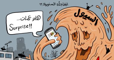 كاريكاتير صحيفة أردنية.. اجتياح السيول لعمان مفاجأة 2020