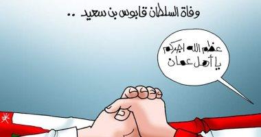 """وفاة السلطان قابوس .. مصر تشاطر سلطنة عمان الأحزان بكاريكاتير """" اليوم السابع"""""""