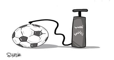 كاريكاتير صحيفة سعودية.. التعصب الرياضى يفخخ الروح الرياضية