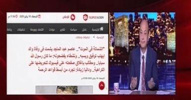 """بعد تقرير """"اليوم السابع"""".. عمرو أديب ينتقد شماتة الإخوان بوفاة والد إيهاب توفيق"""