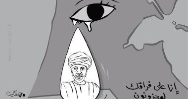كاريكاتير صحيفة كويتية.. الكويت تبكى على فراق السلطان قابوس