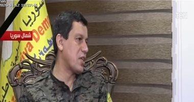 قائد قوات سوريا الديمقراطية: الدواعش الأجانب دخلوا سوريا من خلال تركيا