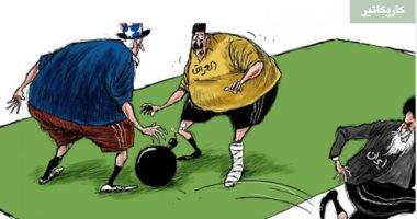 كاريكاتير صحيفة سعودية.. العراق يتحول لساحة لتصفية الخلافات بين إيران وأمريكا