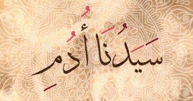 """الأعمال الشعرية الكاملة للنبى آدم؟ التراث الإسلامى يختلف وكلمه السر """"ابن عباس"""""""