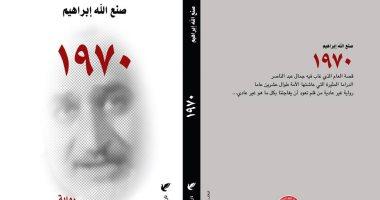 """""""1970"""" رواية جديدة لـ صنع الله إبراهيم فى معرض الكتاب عن رحيل جمال عبدالناصر"""