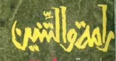 """100 رواية عربية.. """"رامة والتنين"""" لـ إدوار الخراط حوار حول """"هوية مصر"""""""