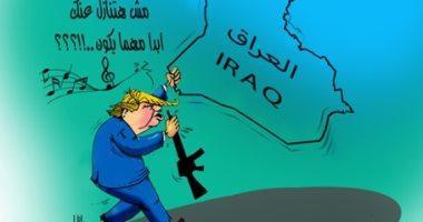 كاريكاتير صحيفة إماراتية.. ترامب للعراق: مش هتنازل عنك أبدا مهما يكون
