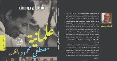 """""""علمانية مصطفى محمود المنكسرة"""" كتاب جديد لـ شعبان يوسف.. قريبا"""