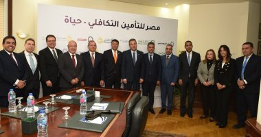صور.. توقيع اتفاقية تأسيس شركة مصر للتأمين التكافلى حياة برأس مال 150مليون جنيه