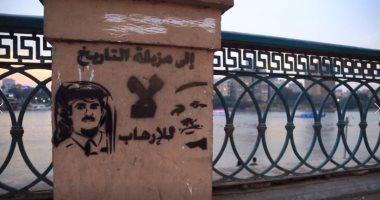 شاهد جرافيتى تميم وأردوغان إلى مزبلة التاريخ على الأرض وصناديق القمامة